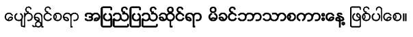 Birmanisch